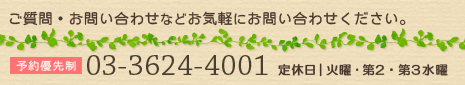 03-3624-4001